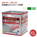 【コンクリート 塗料】水性強力コンクリート床用 10L (アサヒペン/ペンキ/車庫/倉庫)