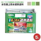 水性屋上防水遮熱塗料5L(アサヒペン)