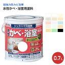 水性かべ・浴室用塗料(無臭かべ)つや消し 0.7L