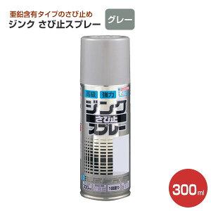 ジンク さび止スプレー グレー 300ml(アトムハウスペイント/錆止め/亜鉛)