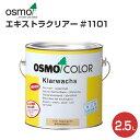 【送料無料】オスモカラー エキストラクリアー #1101 2.5L (木材保護塗料 内装用)