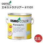 オスモカラーエキストラクリアー#11012.5L木材保護塗料(内装用)
