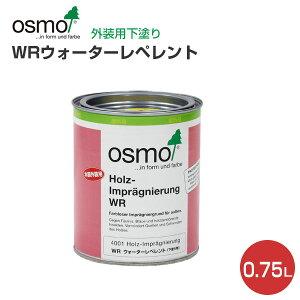 オスモカラー WRウォーターレペレント0.75L 木材保護塗料(外装用下塗り)