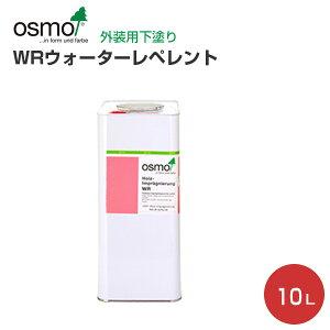 【送料無料】オスモカラー WRウォーターレペレント10L 木材保護塗料(外装用下塗り)