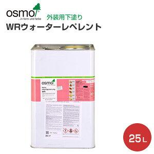 【送料無料】オスモカラー WRウォーターレペレント 25L 木材保護塗料(外装用下塗り)