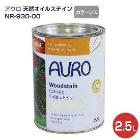 【送料無料】アウロ(AURO)天然オイルステイン カラーレス(NR-930-00) 2.5L(旧油性クリヤー/NP-0131/自然塗料/艶消し)
