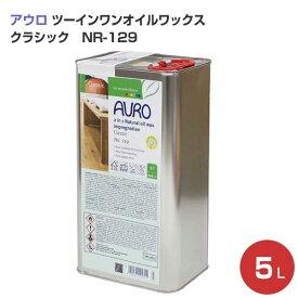 【送料無料】アウロ(AURO)ツーインワンオイルワックスクラシック NR-129 5L(旧油性含有ワックス/NP-0129/自然塗料/ワックス)