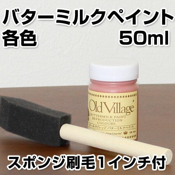 【在庫処分特価セール品】バターミルクペイント 1305 British Red 50ml 【スポンジ刷毛1インチ付】(オールドビレッジ/水性/OldVillage)