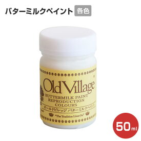 【在庫処分特価セール品】バターミルクペイント 各色 50ml (オールドビレッジ/水性/OldVillage)