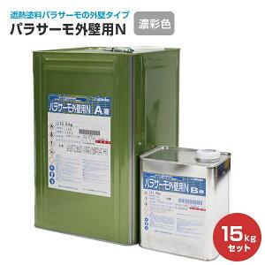 【送料無料】パラサーモ外壁用N 濃彩色 15kgセット (日本特殊塗料/2液弱溶剤外壁遮熱塗料)