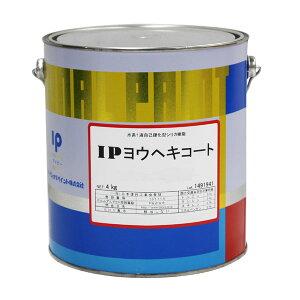 IPヨウヘキコート 4kg(インターナショナルペイント/水性/基礎/ブロック塀)