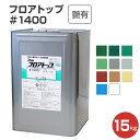 【送料無料】フロアトップ #1400 15kg (水性/アクリル樹脂塗料/コンクリート床用塗料/アトミクス)