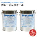 【送料無料】ガレージ&ウォール 4kg×2缶セット (112159/コンクリート床用浸透型クリアペイント/透明/塗料/駐車場/アシュフォードジ…