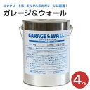 ガレージ&ウォール 4kg (112159/コンクリート床用浸透型クリアペイント/透明/塗料/駐車場/アシュフォードジャパン)
