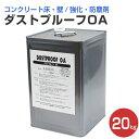【送料無料】ダストプルーフOA 20kg (アシュフォードジャパン/コンクリート床用)