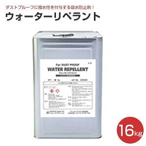 【送料無料】ウォーターリペラント 16kg(アシュフォードJ/ダストプルーフ吸水防止/撥水剤)