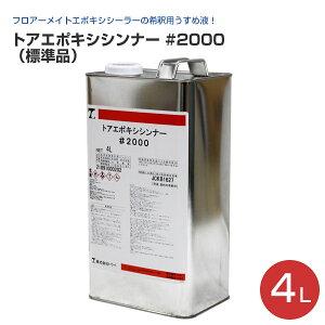 トアエポキシシンナー #2000 (標準品) 4L (トウペ/フロアーメイトエポキシシーラー用)