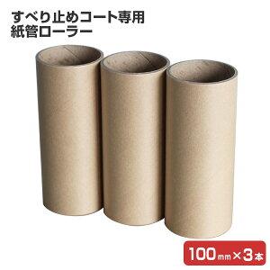 すべり止めコート専用 紙管ローラー 100mm × 3本セット(関西パテ化工/すべり止め専用標準ローラー)