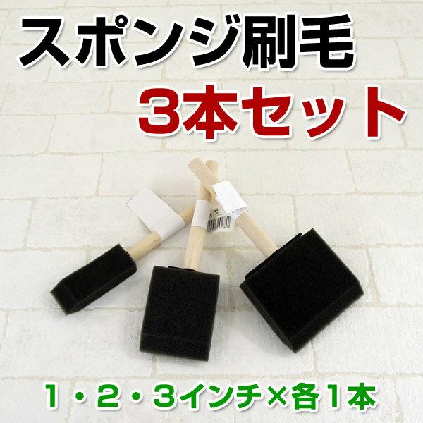 スポンジ刷毛 3本セット (1・2・3インチ×各1本)(SB-1・2・3)