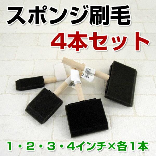 スポンジ刷毛 4本セット (1・2・3・4インチ×各1本)(SB-1・2・3・4)