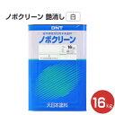 ノボクリーン 艶消 白 16kg(大日本塗料/水性/ゼロVOC塗料/室内用/屋内壁/天井/木部)