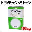 ビルデックグリーン 白 16kg (微臭性防カビ強膜塗料/大日本塗料)
