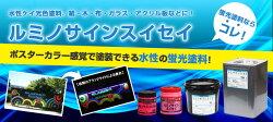 ルミノサインスイセイ250ml(水性蛍光塗料/シンロイヒ)【人気】【マラソン201302_フラワー】