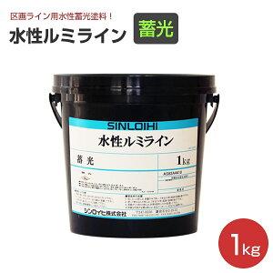 【送料無料】水性ルミライン 蓄光 1kg(区画ライン用水性蛍光塗料/道路/シンロイヒ)