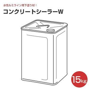 【送料無料】コンクリートシーラーW 15kg(水性ルミライン用下塗り材/シンロイヒ)