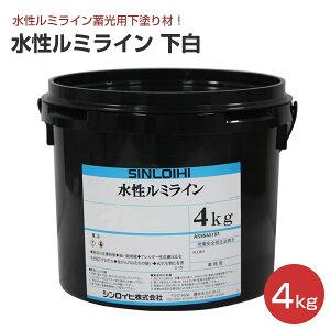 水性ルミライン 下白 4kg(水性ルミライン蓄光用下塗り材/シンロイヒ)