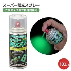 スーパー蓄光スプレー 100ml(105026/シンロイヒ/油性/蓄光塗料/夜光塗料)