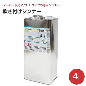 吹き付けシンナー 4L (シンロイヒ/スーパー夜光アクリル専用うすめ液)