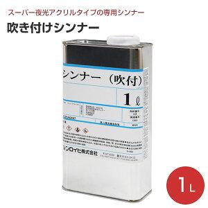 吹き付けシンナー 1L (シンロイヒ/スーパー夜光アクリル専用うすめ液)