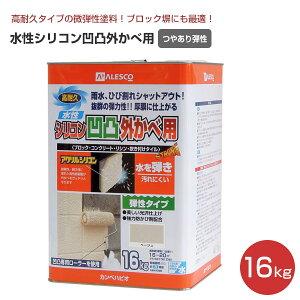水性シリコン凹凸外かべ用 16kg つやあり弾性タイプ(カンペハピオ/ペンキ/塗料)