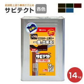 【送料無料】サビテクト 14kg(超速乾上塗り兼用さび止め/カンペハピオ/ペンキ/塗料)