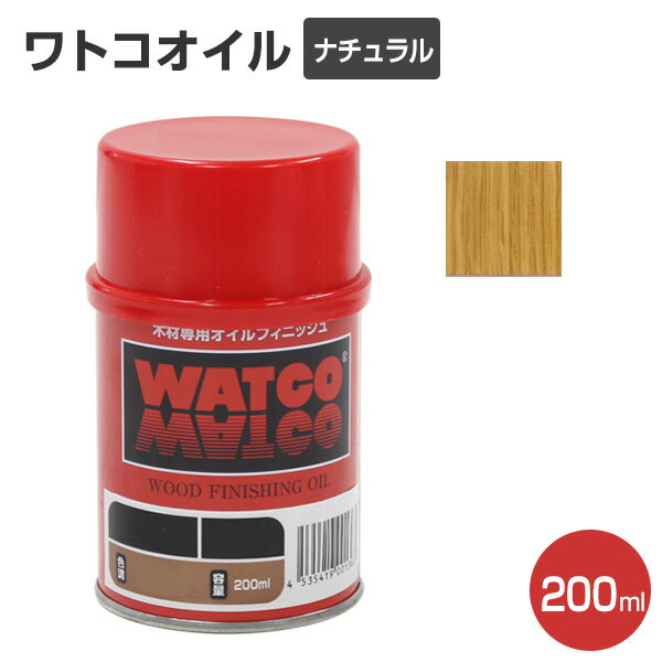 ワトコオイル ナチュラル 200ml(サンドペーパー付き)(WATCO/オイルフィニッシュ/家具・工芸品・建物用)