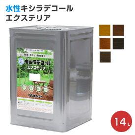 【送料無料】水性キシラデコールエクステリア 14L(大阪ガスケミカル/XYLADECOR/木部/木材保護塗料)