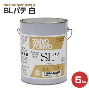 SLパテ 白 5kg(地付け用/太洋塗料)