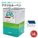 アクリルルーベン ライトブルー 14L (大日本塗料/トタンペイント/油性)