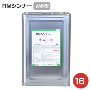 RMシンナー(W冬型) 16L (水谷ペイント)