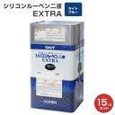 【送料無料】シリコンルーベン2液 ライトブルー 15kgセット (大日本塗料/屋根用)