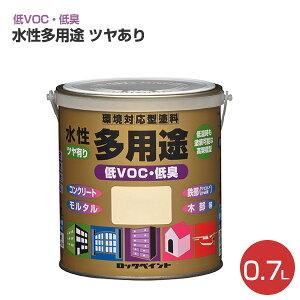 水性多用途 ツヤあり 0.7L(ロックペイント/DIY用/低VOC/低臭)