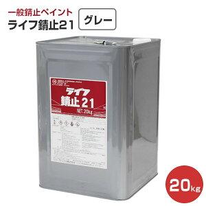 ライフ錆止21‐2種 グレー 20kg (アトミクス/一般錆止め)