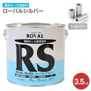 ローバルシルバー 3.5kg (110794/ローバル/亜鉛めっき塗料/錆止め)