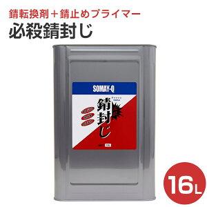 【送料無料】必殺錆封じ 16L (防錆剤・防錆プライマー/染めQテクノロジィ)