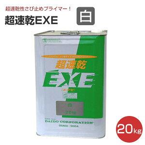 超速乾EXE 白 20kg(超速乾性さび止めプライマー/大同塗料)