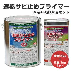 遮熱サビ止めプライマー 6kgセット (東日本塗料/さび止め/錆止め/下塗り)