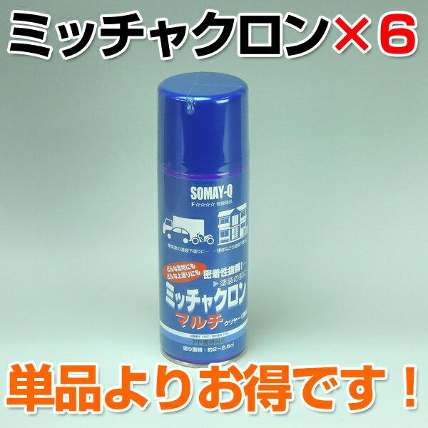 ミッチャクロンマルチエアゾール 420ML×6本/1小箱【強力密着剤】(スプレー/テロソン/染めQ)