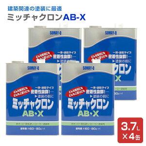 【送料無料】【正規品】 ミッチャクロン AB-X 3.7L×4本(1箱) (126841/密着プライマー/密着剤/染めQ/旧テロソン)