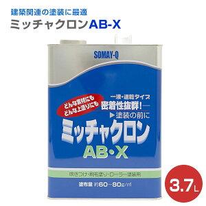 【正規品】ミッチャクロンAB-X 3.7L(126841/密着プライマー 密着剤 染めQ/旧テロソン)